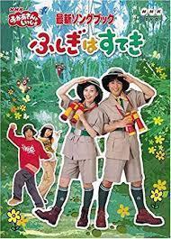 NHKおかあさんといっしょ最新ソングブック ふしぎはすてき [DVD]_画像1