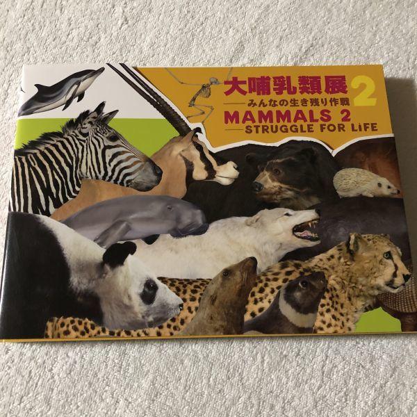 ★B0505★2019年開催「大哺乳類展 2 ~みんなの生き残り作戦~」図録/国立科学博物館