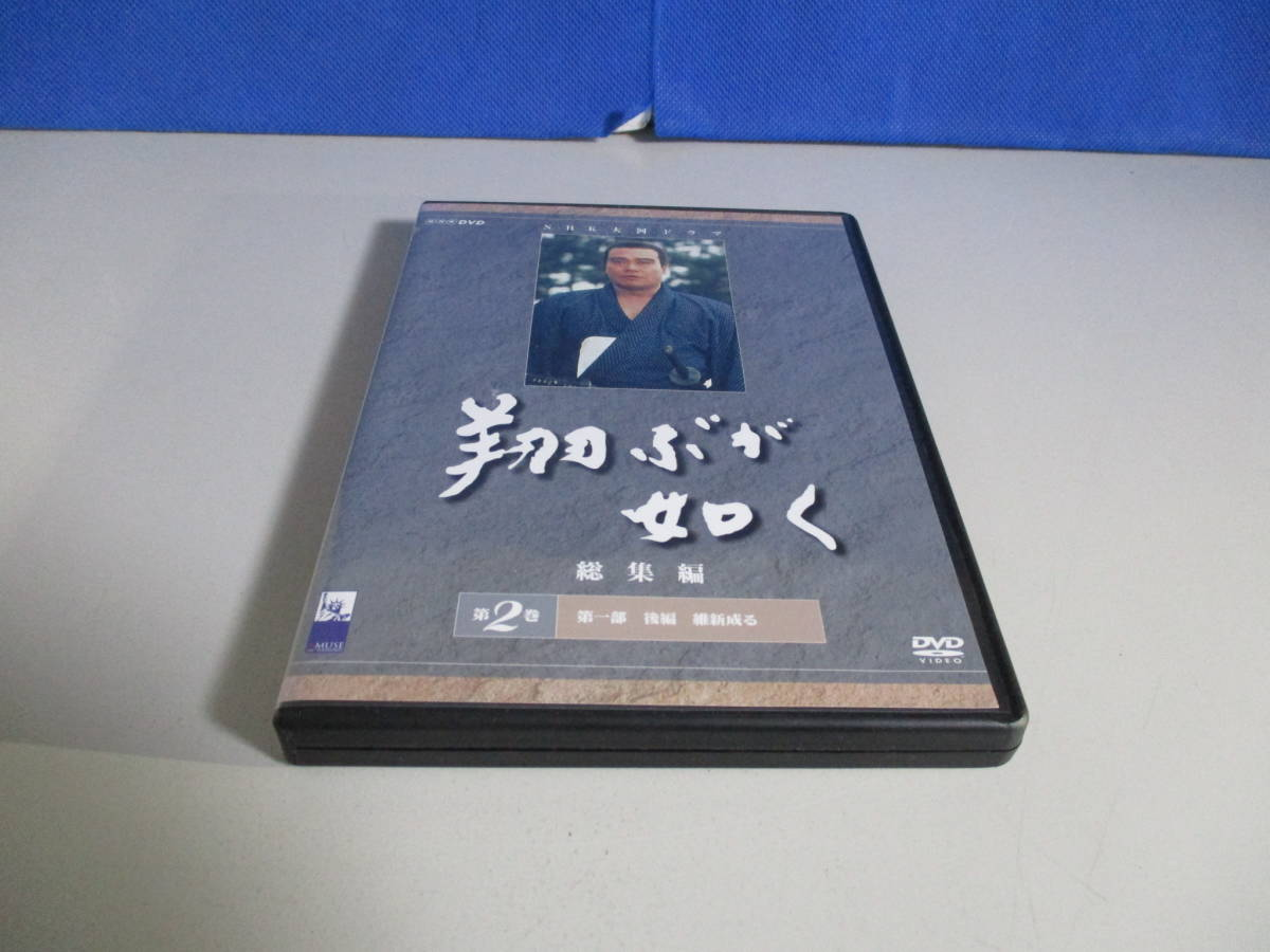 DVD NHK大河ドラマ 翔ぶが如く 総集編 第2巻 レンタル落ち 西田敏行