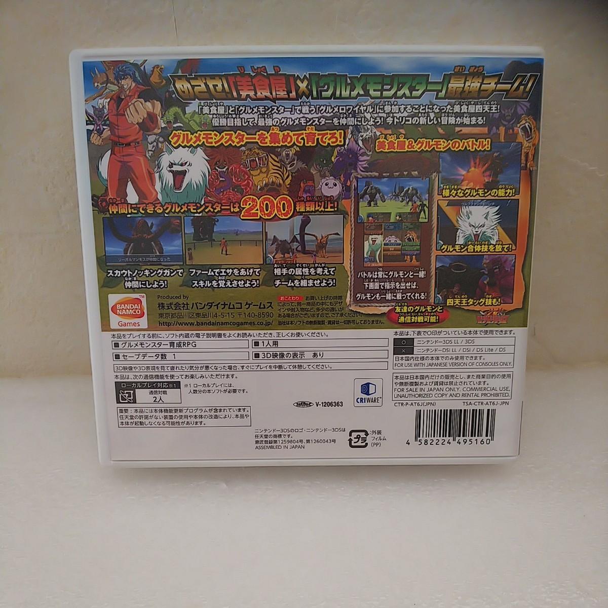 NINTENDO 3DS トリコ グルメモンスターズ!