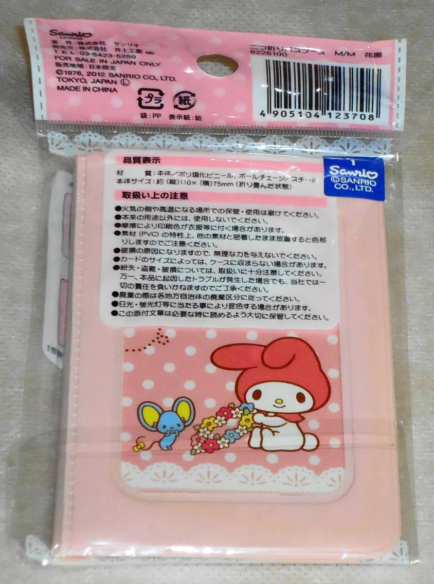 送料無料 新品 マイメロディー パスケース 定期入れ カードケース ボールチェーン付き ポケットあり サンリオ My Melody_内側にポケットあり。