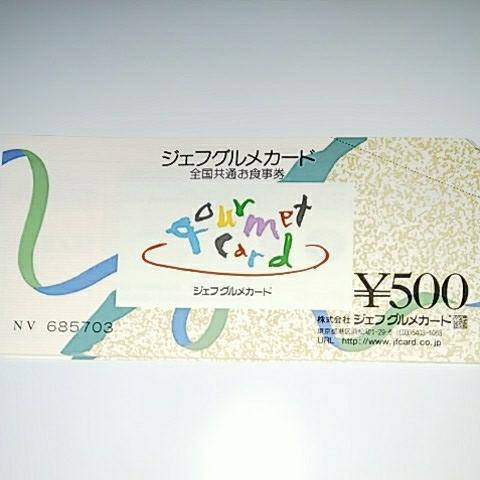 ジェフグルメカード 全国共通お食事券500円×20枚(10,000円分)★送料無料★