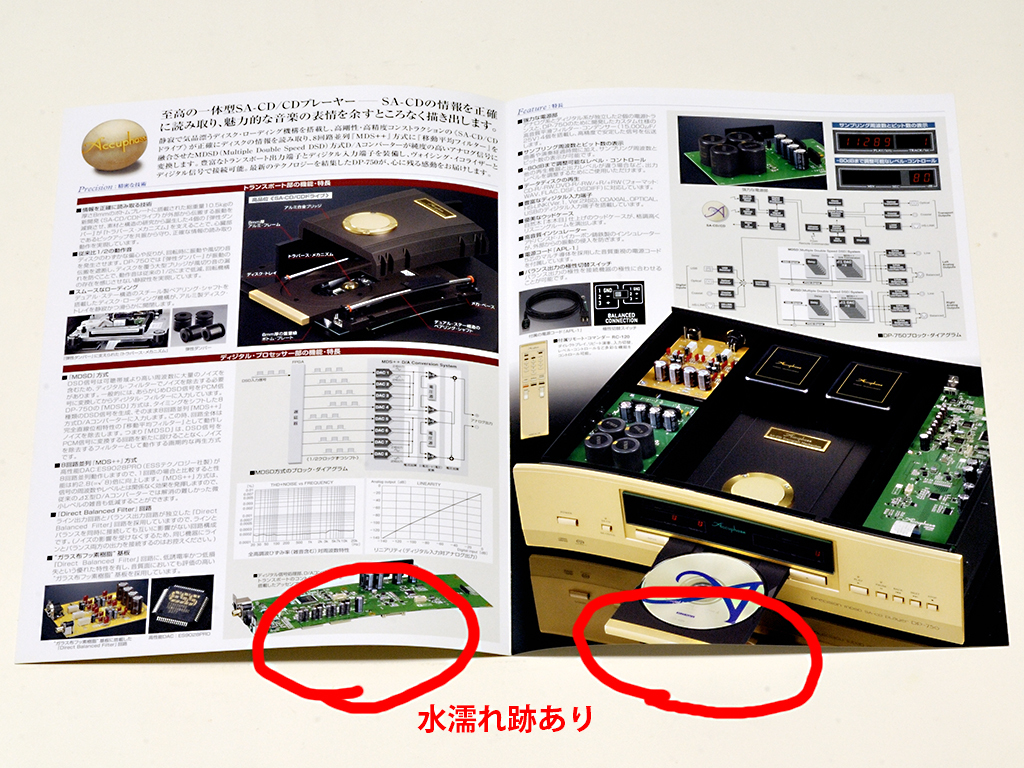 *Accuphase Accuphase [SA-CD player DP-750] catalog 2018 year 5 month version * water wet trace equipped * product body is not * including in a package responds to the consultation