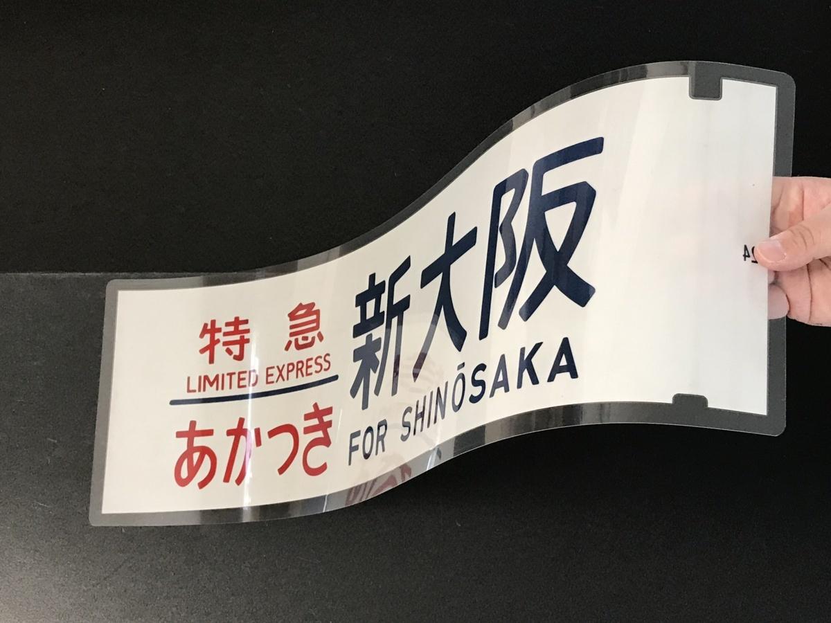 寝台特急 あかつき 新大阪 ブルートレイン24系25形 側面方向幕 【☆13】プレミアムPROラミネート【おもいで永年保存】_画像2