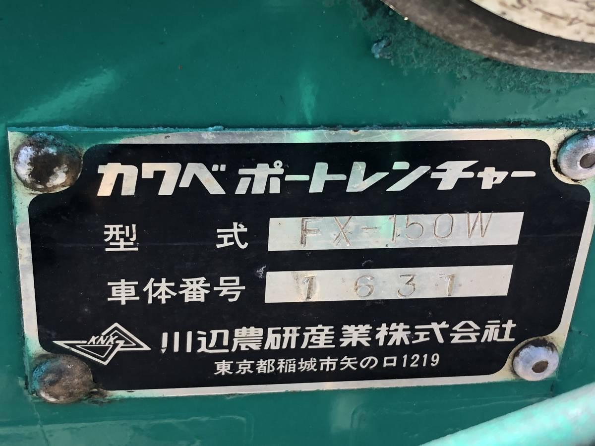 【051】 カワベ トレンチャー ポートレンチャー 『 FX-150W 』 ディーゼルエンジン セル付_画像2