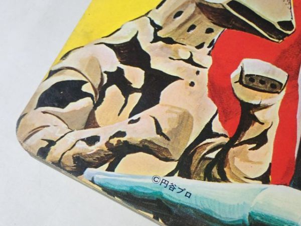 TE50◆当時物 講談社 たのしい幼稚園 ウルトラマンとウルトラセブンの怪獣えほん スペル星人掲載/昭和45年初版 監修:大伴昌司 絵本 送:E/60_画像7