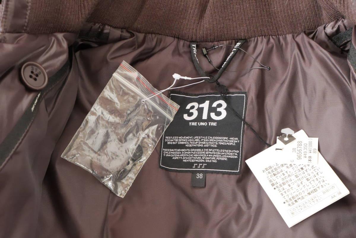 【送料無料】高級 313 TRE UNO TRE(トレウノトレ) リアルファー ダウンジャケット /ブラウン /サイズ38 /ベルト付
