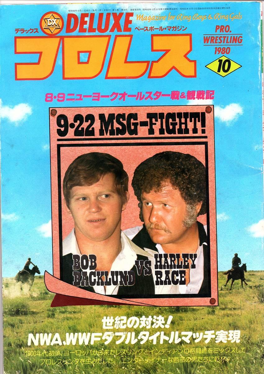 ベースボール・マガジンDELUXEプロレス1980年10月号世紀の対決!NWA.WWFダブルタイトルマッチ実現_画像1