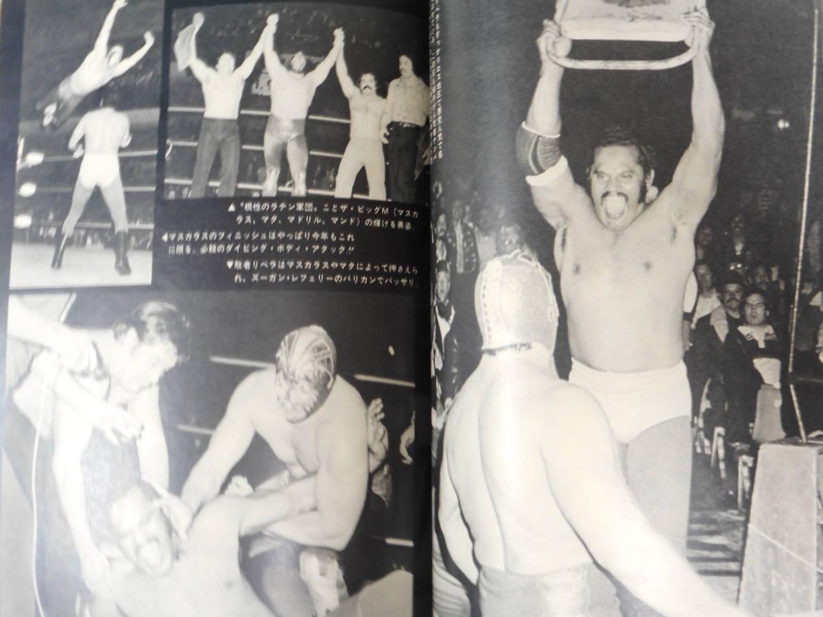 別冊ゴング1980年3月号 初のシングル対決・ジャイアント馬場VSブルーザー・ブロディ、アンドレVSレイス、ミルマスカラス、鶴田VSブロディ_画像6