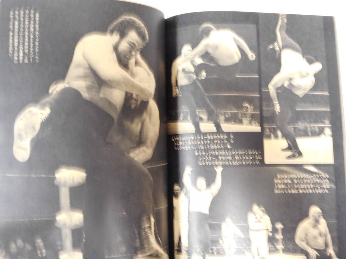 別冊ゴング1980年3月号 初のシングル対決・ジャイアント馬場VSブルーザー・ブロディ、アンドレVSレイス、ミルマスカラス、鶴田VSブロディ_画像10
