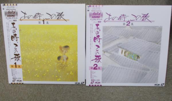 2X □ / 24 LD that time, this song first current second current two set laser disc