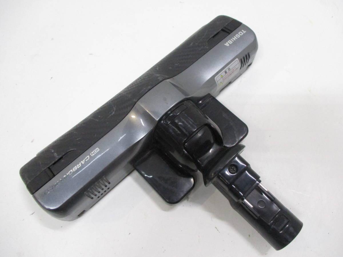 ♪♪【1224H-751】東芝 TOSHIBA 掃除機 ヘッド 吸い口 VC-BK300 VC-SG413 VC-S33 イオンカーボンヘッド_画像3