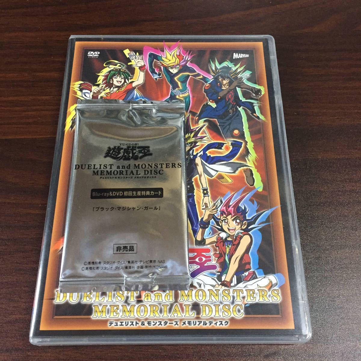 遊戯王 メモリアルディスク 初回特典 ブラックマジシャンガール 20thシークレット_画像1