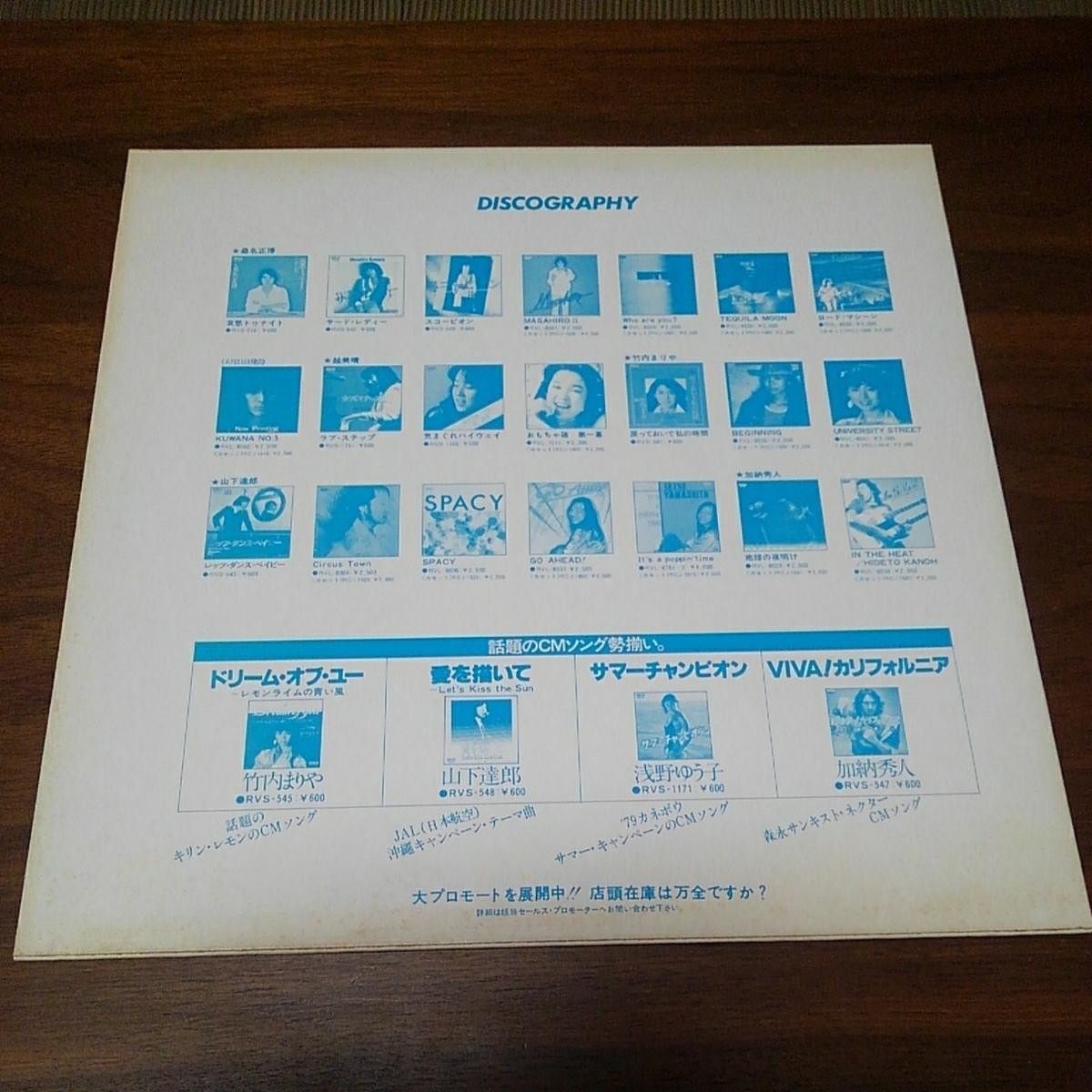 見本盤 LP CMグラフィティ3M作戦 特別ハイライト盤 竹内まりや 山下達郎 浅野ゆう子 越美晴 和モノ シティポップ city pop:RCA JRTD-1090_画像2