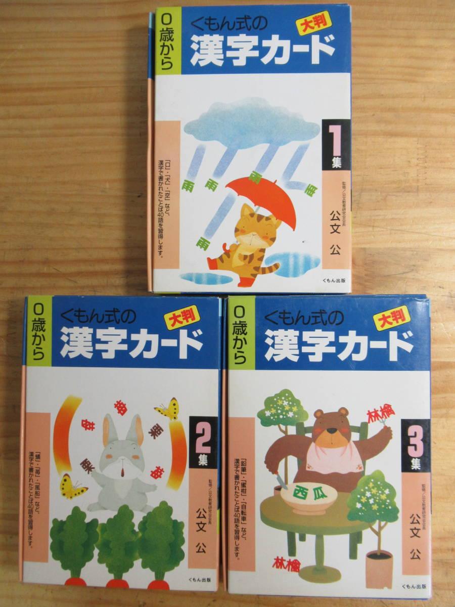 くもん 漢字カードの値段と価格推移は?|3件の売買情報を集計