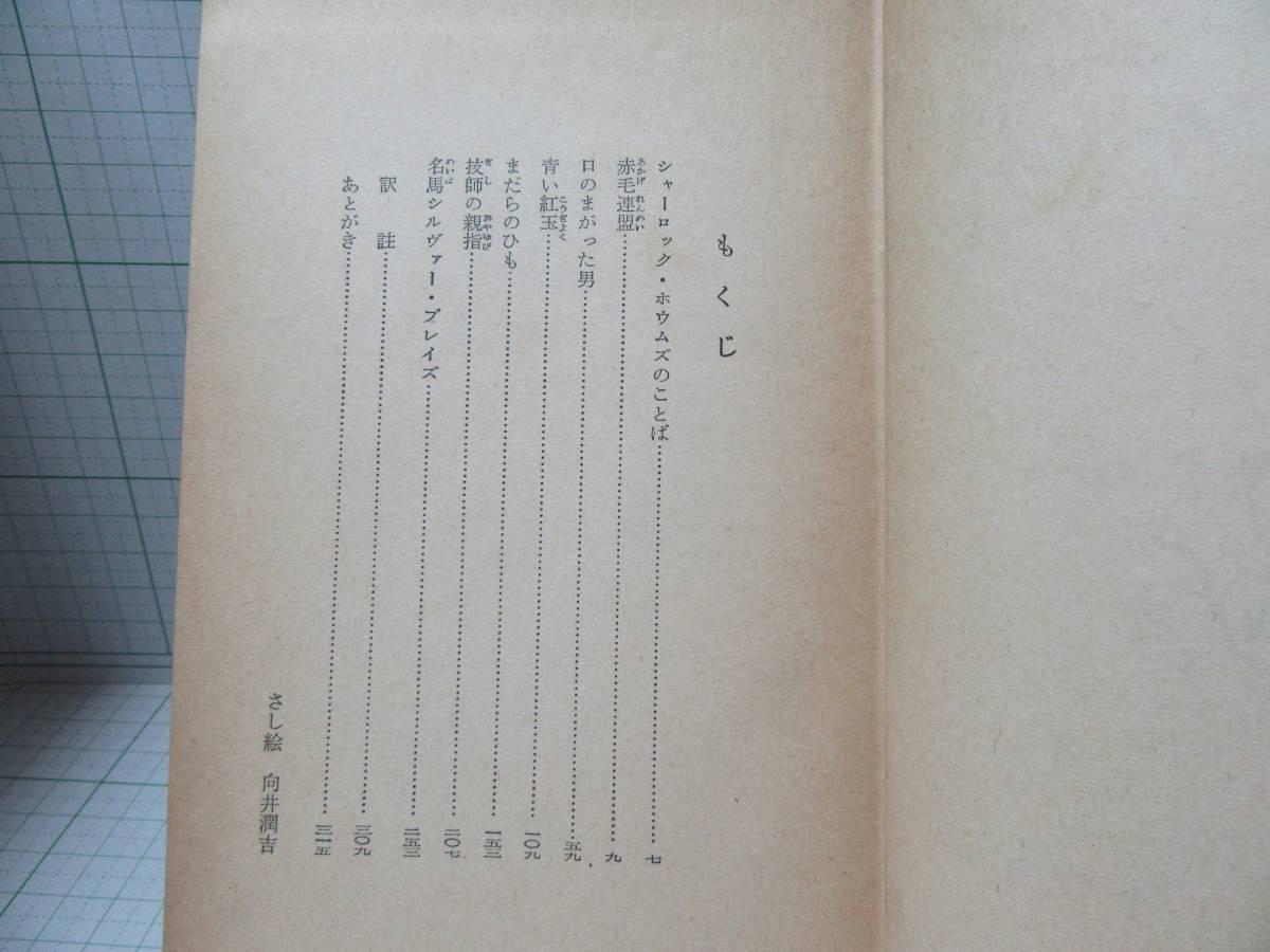 ◆古書◆コナン・ドイル作 シャーロック・ホウムズの冒険 101、中学向、岩波少年文庫、林克己訳、挿絵 向井潤吉、自宅保管商品:591