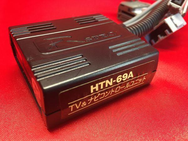 返品可&送料一律 データシステム TVナビキットオート HTN-69A (HTN-81と同適合)_画像1