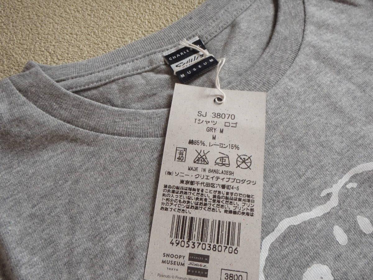 新品 スヌーピーミュージアム Tシャツ グレー _画像3
