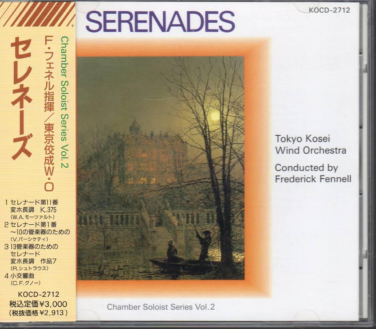 廃盤/吹奏楽/東京佼成ウインドオーケストラ:セレネーズ/パーシケティ:セレナード第1番/13管楽器のためのセレナード/グノー:小交響曲
