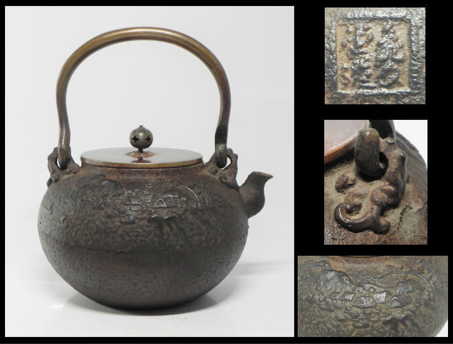 【壷】亀文堂:名人造 山家盛上げ地紋 唐銅蓋 唐銅堤手 鉄瓶