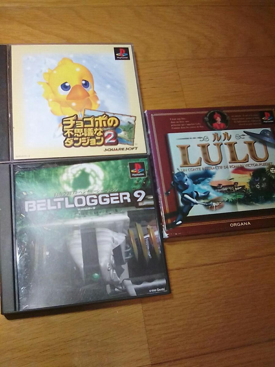 プレイステーション ソフト 1本 luluのみ