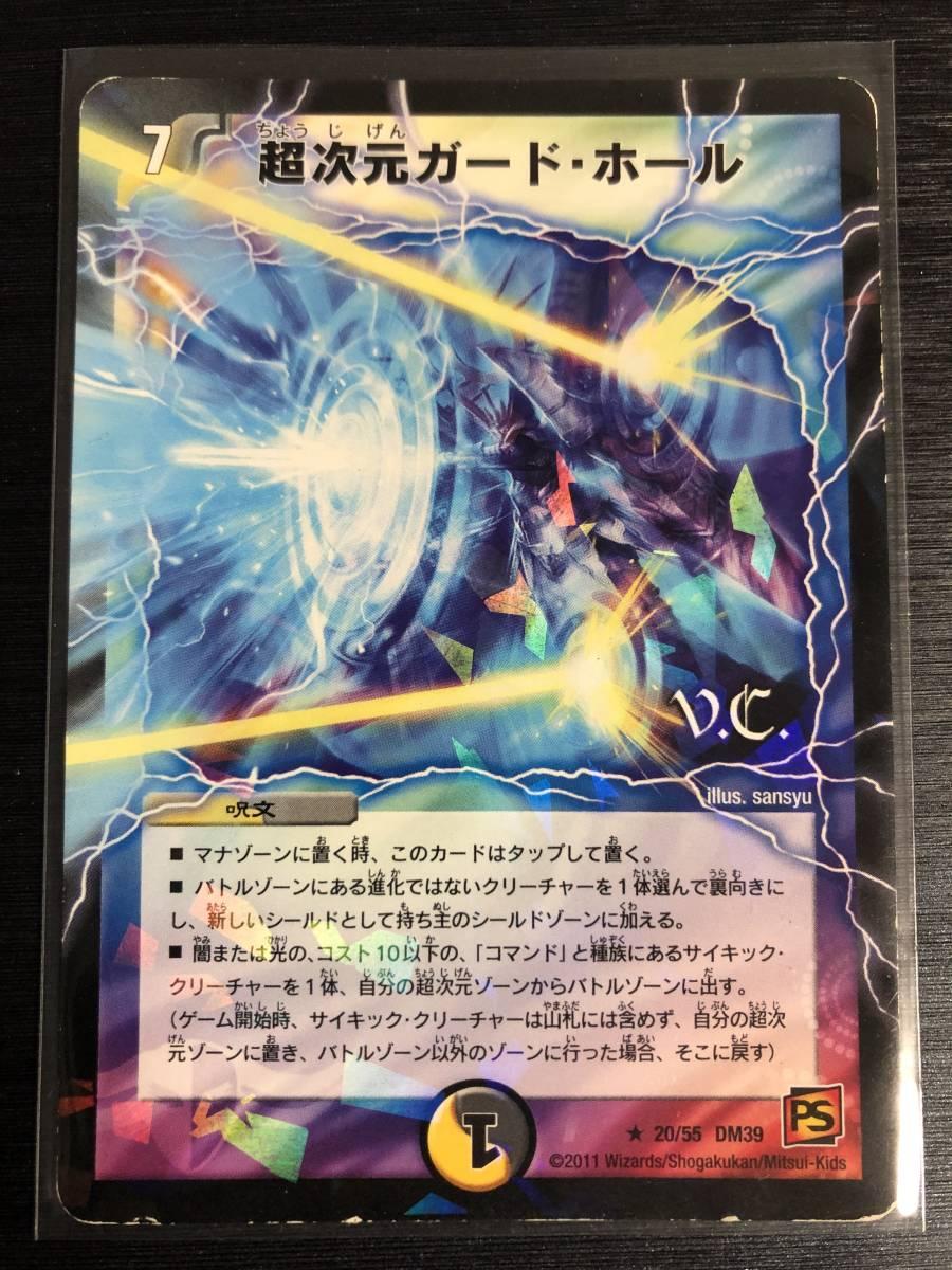 ◆即決◆ 超次元ガード・ホール(V.C) ◆ 状態ランク【B】◆ デュエルマスターズ ◆_画像1