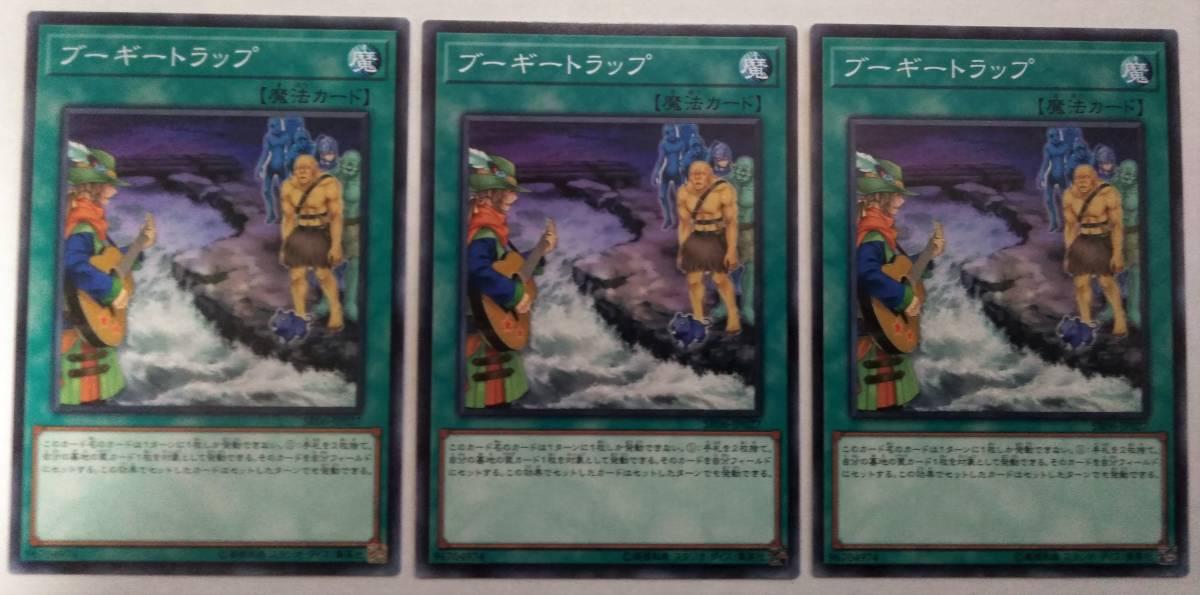 遊戯王 ブーギートラップ 3枚 日本版 SR06 複数可_画像1