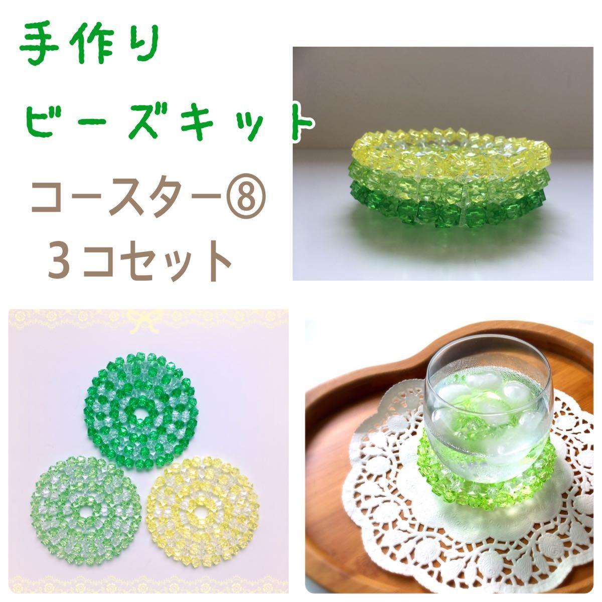 【ビーズキット】コースター2(黄色・黄緑・緑)3コセット
