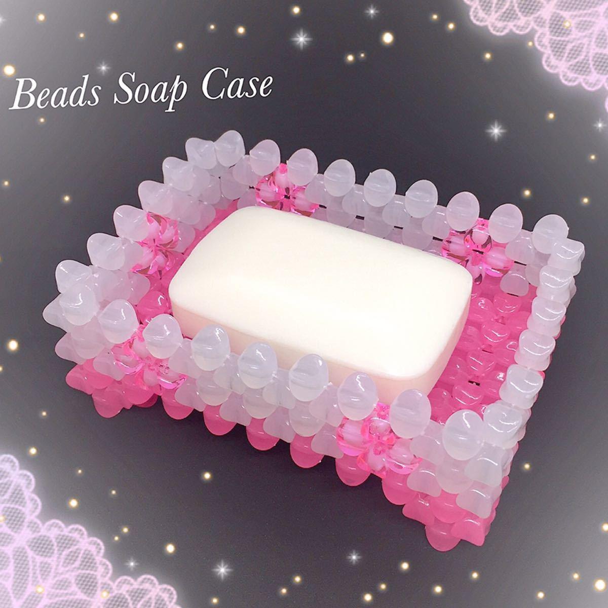 【ビーズキット】石けん皿(ピンク)ソープディッシュ