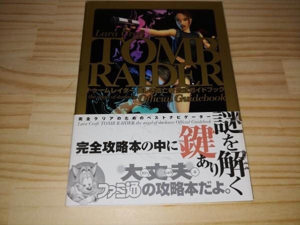 ★送料無料・攻略本★トゥームレイダー 美しき逃亡者 公式ガイドブック PS2 初版 帯有り_画像1