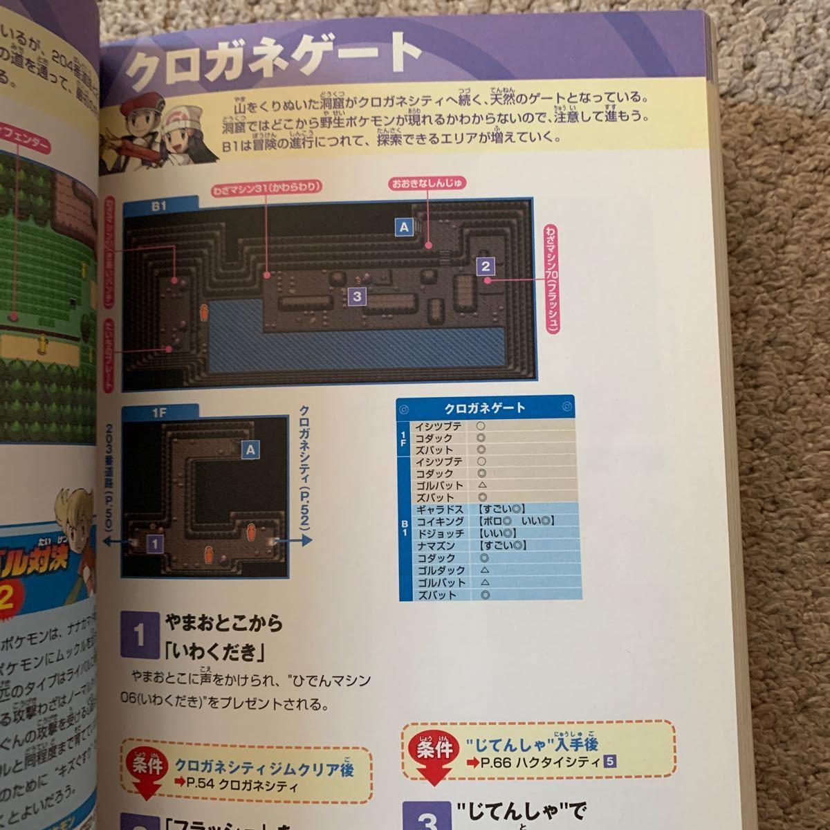 任天堂公式ガイドブックポケットモンスタープラチナマップ&図鑑(任天堂DS)