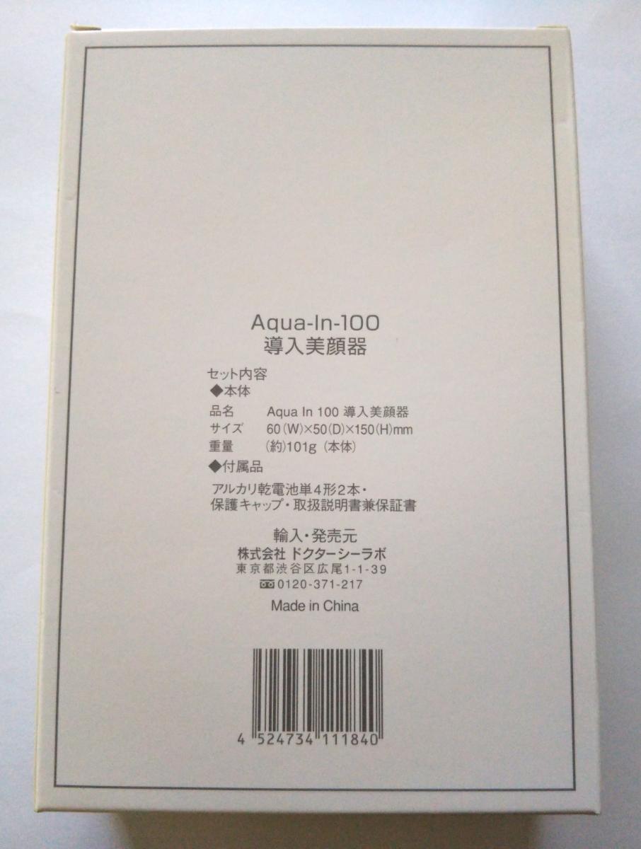 送料無料★ドクターシーラボ 導入美顔器 Aqua-In-100 アルカリ乾電池単4形2本 取扱説明書 アクアイン100 フェイシャルケア