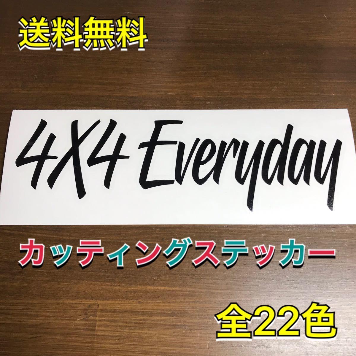 4×4Everyday カッティングステッカー_画像1