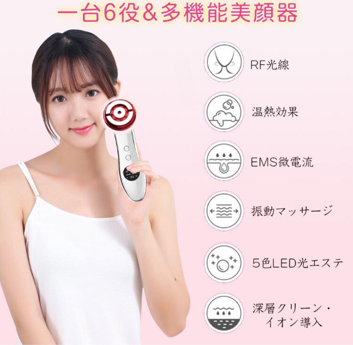 超音波美顔器 RF美顔器 LED美顔器 1台5役 光エステ美顔