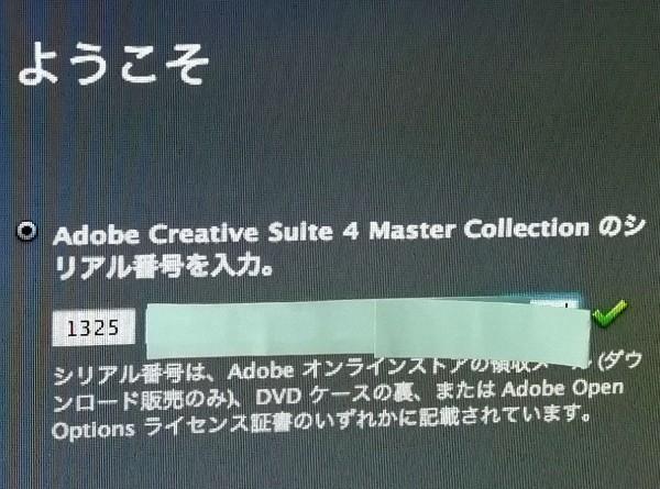 【同梱OK】 Adobe Creative Suite 4 Master Collection 日本語版 for Mac / Photoshop CS4 Extended / Illustrator CS4 / Dreamweaver CS4_画像3