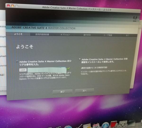 【同梱OK】 Adobe Creative Suite 4 Master Collection 日本語版 for Mac / Photoshop CS4 Extended / Illustrator CS4 / Dreamweaver CS4_画像2