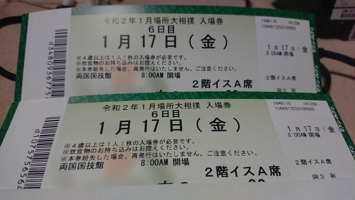 定価です、大相撲初場所6日目イスA席連番