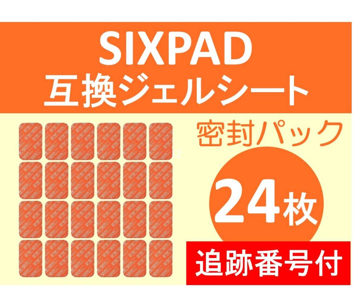 【追跡番号付】 SIXPAD シックスパッド 互換 ジェルシート 24枚 清潔密封パック Abs Fit アブズフィット Abs Fit 2 対応ゲルパッド 腹部EMS_画像1