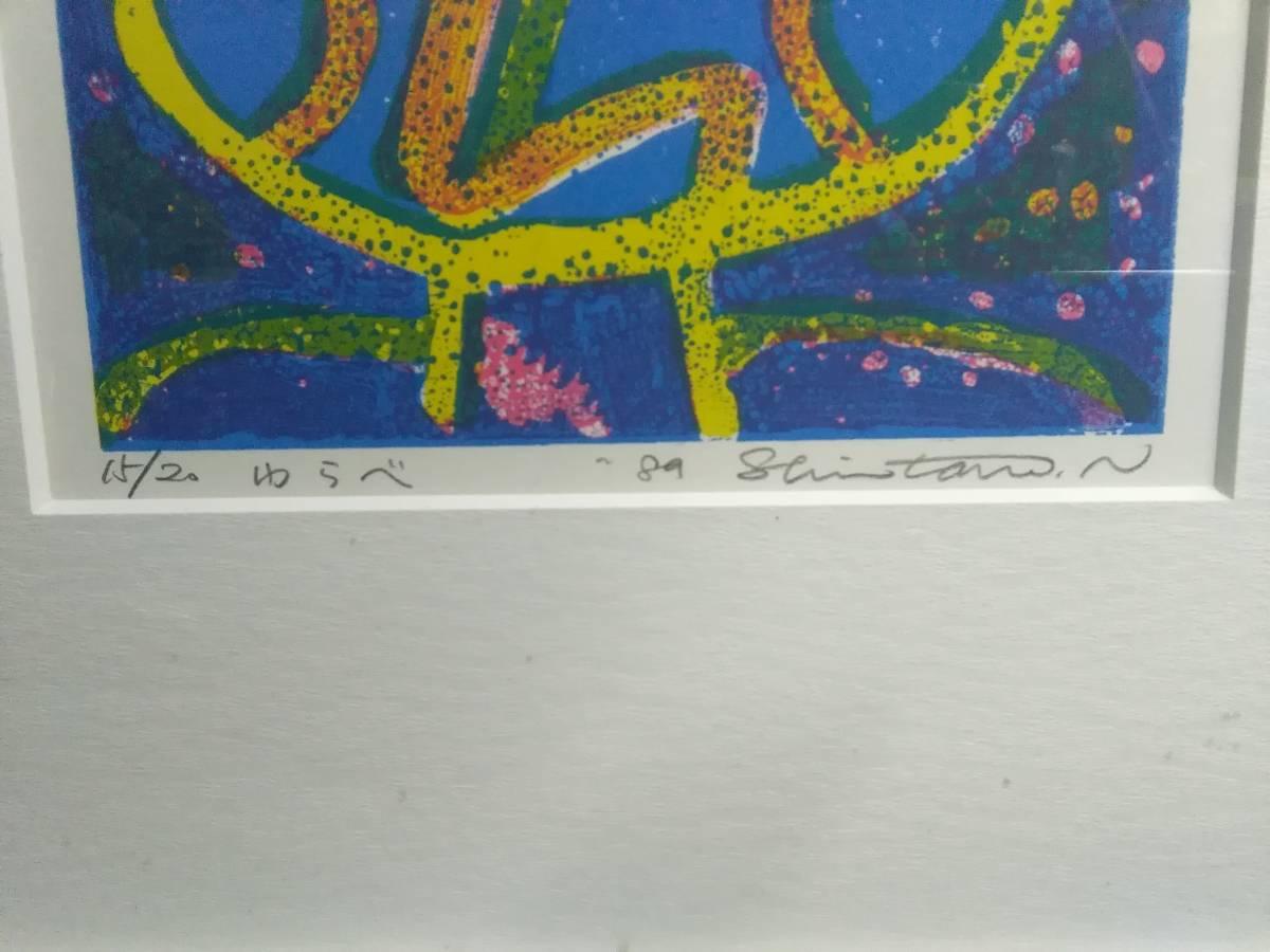 リトグラフ 版画 中川慎太郎 わらべ 15/20 89年作品 鉛筆直筆サイン 額装品_画像4