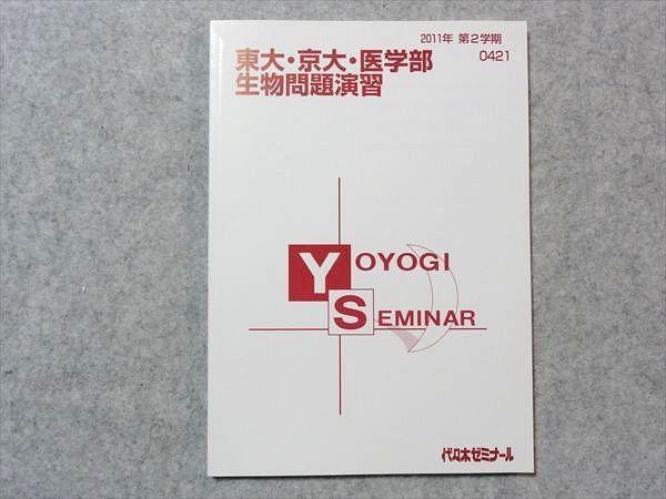 NR78-059 Z会 東大・京大・医学部 生物問題演習 2011 第2学期 S0C_画像1