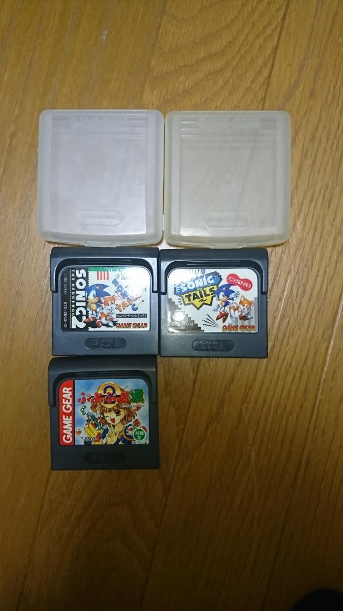 ゲームギア カセット ぷよぷよ ソニック