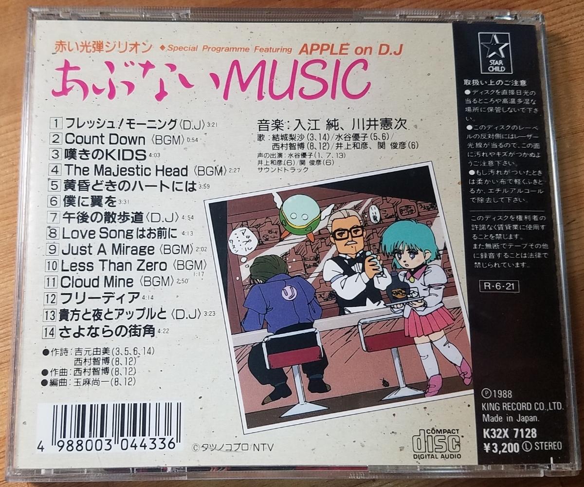 ♪赤い光弾ジリオン【あぶないMUSIC】CD♪_画像3