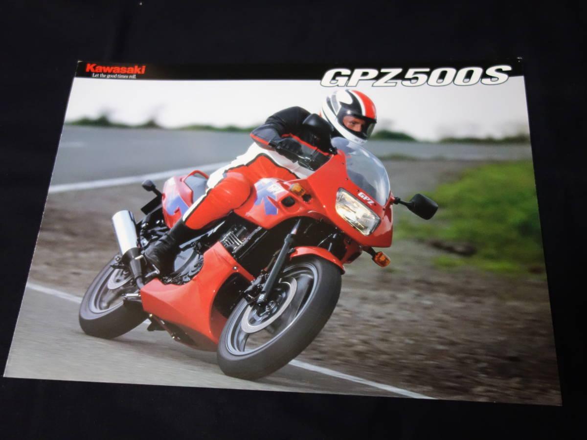 【¥600 即決】カワサキ GPZ500S EX500-D/E/F型 専用カタログ 英語版 1994年 【輸出仕様】_画像1