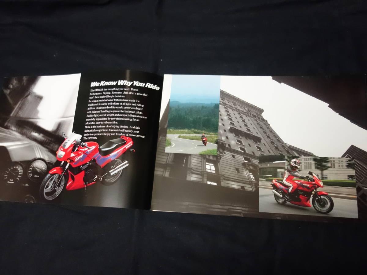 【¥600 即決】カワサキ GPZ500S EX500-D/E/F型 専用カタログ 英語版 1994年 【輸出仕様】_画像2
