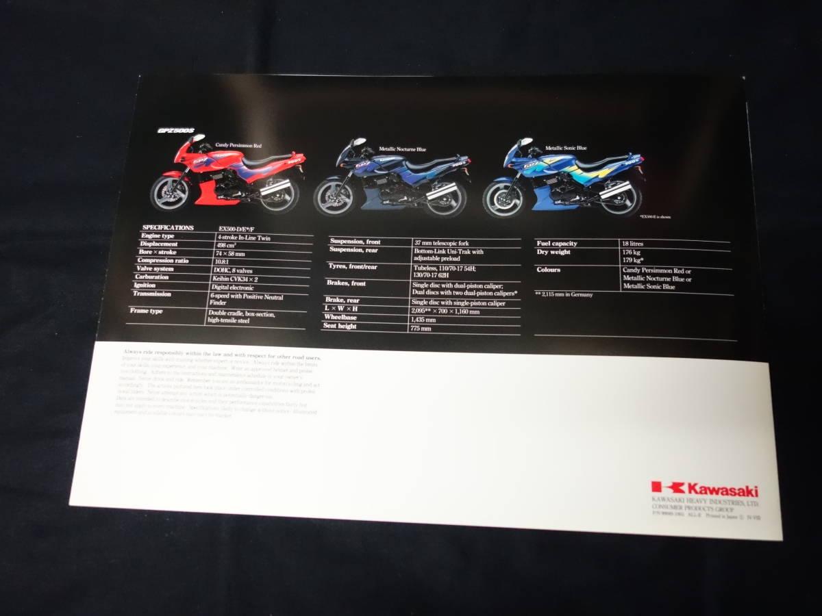 【¥600 即決】カワサキ GPZ500S EX500-D/E/F型 専用カタログ 英語版 1994年 【輸出仕様】_画像7
