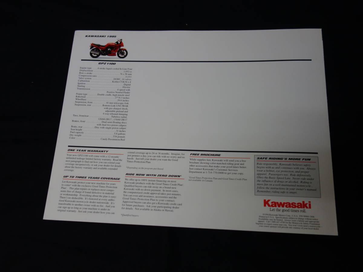 【¥600 即決】カワサキ GPZ1100 ZX1100-E型 専用カタログ 北米仕様 英語版 1995年 【輸出仕様】_画像5