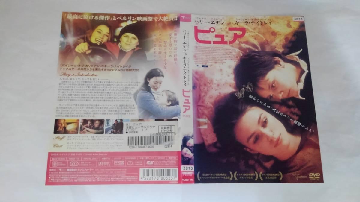 Y8 01773 - ピュア キーラ・ナイトレイ DVD 送料無料 レンタル専用 日本語吹き替え版_画像1