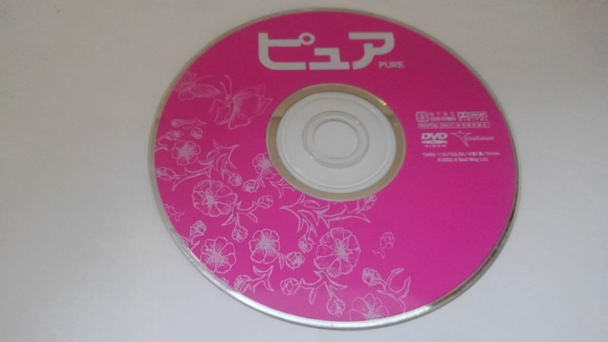 Y8 01773 - ピュア キーラ・ナイトレイ DVD 送料無料 レンタル専用 日本語吹き替え版_画像2