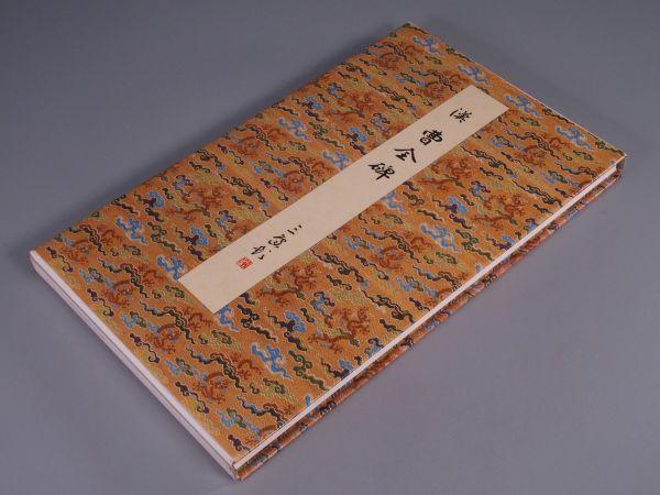 DB813. 二玄社 原色法帖選 8 曹全碑 漢 / 中國美術書道資料