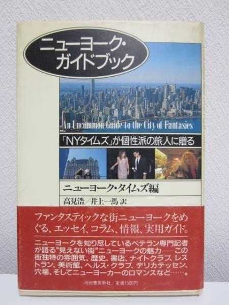 Ⅲ◆ニューヨーク・ガイドブック NYタイムズ編◆河出書房新社 1988年_画像1